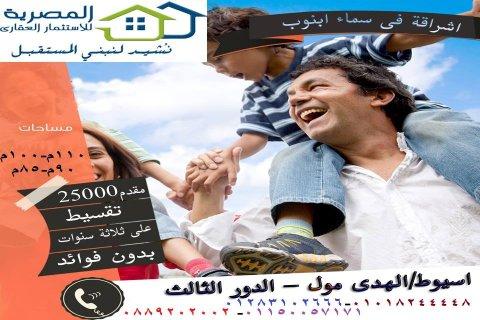 امتلك وقسط الكاش مع المصرية شقة 85م بابنوب