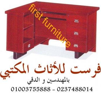 مكاتب مقاساات متنوعة تصميمات وموديلات رااقية_ بكورنيش الدقي96ش النيل فرست