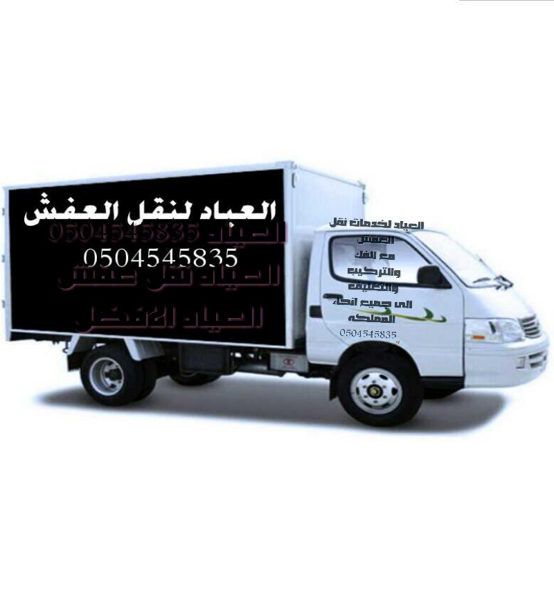 شركة العياد 0504545835 لنقل الاثاث المنزلي بالمدينة المنورة وينب