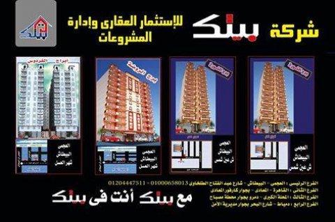 شقة فى الاسكندرية بالتقسيط