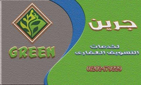 شقه تحفه بحدائق الاهرام