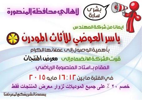 مفاجاة لكل اهالي محافظة المنصورة انتهزوا الفرصة