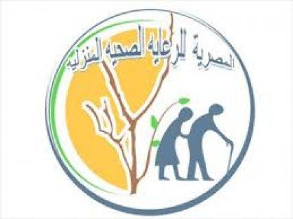 الجمعية المصرية لرعاية المسنين بمنازلهم