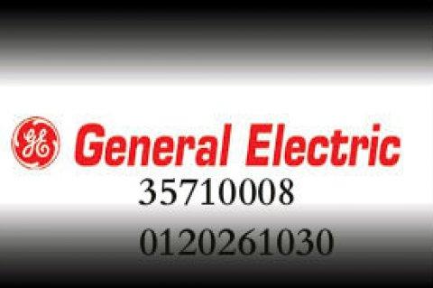 مراكز صيانة ثلاجات جنرال اليكتريك 01129347771 || 0235710008 اصلا