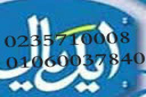 ارقام صيانة ثلاجات ايديال ايليت 01129347771 ( التجمع الاول )