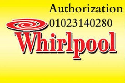 استمتع صيانة ثلاجات ويرلبول 01129347771 * الرحاب * 0235710008 اص