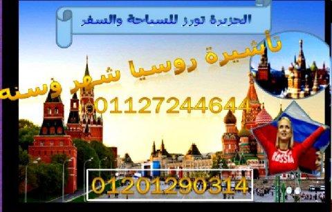 عرض مفاجأة .. أحصل على تأشيرة سياحة شهر لروسيا او زياره سنه .. م