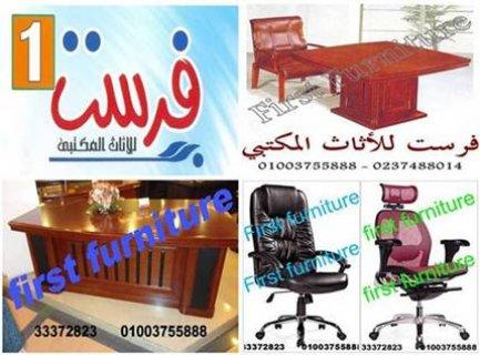اثاث مكتب _ اثاث مستورد للشركات_ مكاتب وكراسي متنوعة لدى First