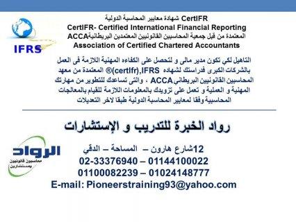 فرصه لتأهلك لكى تكون مدير مالى شهادة معايير المحاسبة دولية  IFRS