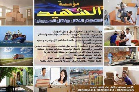شركة نقل اثاث فى مصر