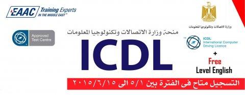منحة وزارة الاتصالات لقيادة الحاسب الآلي (ICDL)