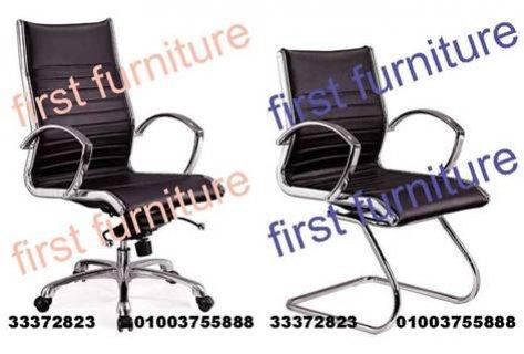فرست : شركة إستيراد مقاعد و كراسي مكتبية موديلات متعددة بمعارضنا