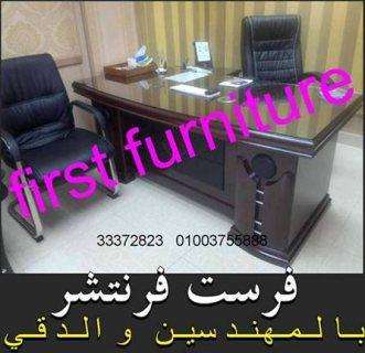 جديد المكاتب و الأثاثات المكتبية بمعارض فرست فرنتشر.