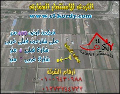 ارض للبيع بالاسكندرية 400 متر على الطريق الدائرى امام كارفور وال