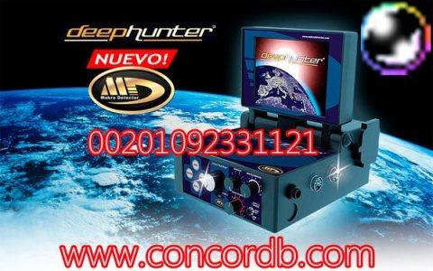 اجهزة التنقيب عن المعادن والدهب 00201229123922      .