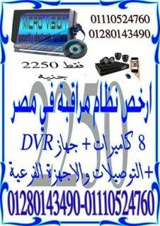 ارخص نظام مراقبة ففى مصر