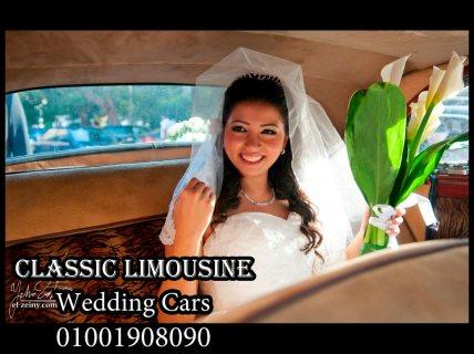 سيارة زفافك عندنا