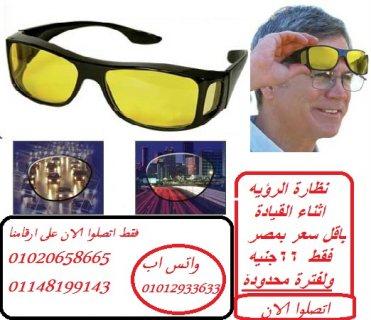 النضارة اتش دى فيجن  للقيادة الليليه بامان  واقل سعر بمصر  66ج