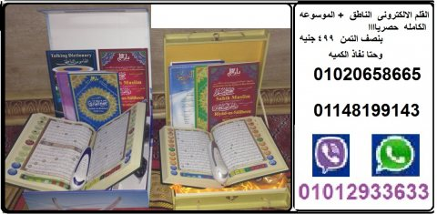 المصحف الالكترونى الناطق ومعه الموسوعه كامله  للكبار والصغار
