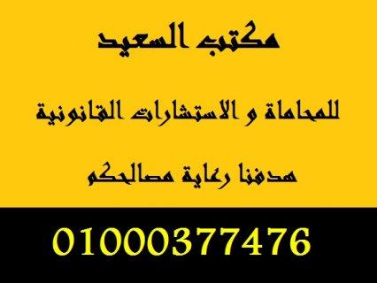 مكتب محاماة في مصر  بالقاهرة   01000377476 - 002