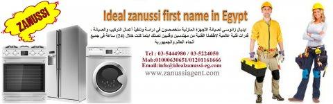 أماكن صيانة ايديال زانوســــ01000630651ــــى المنتشرة