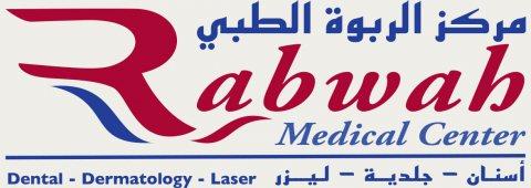 مركز الربوة الطبي - الاسنان