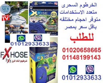الخرطوم العجيب الممتد للاستخدامات الهامه  باقل سعر بمصر