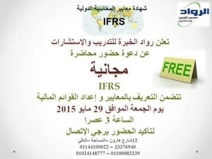فرصه للمحاسبين محاضرة مجااانية شهادة معايير المحاسبة دولية  IFRS