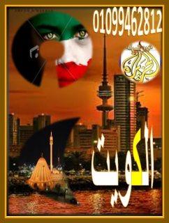 تأشيرة الكويت زيارة تجارة شهر (للرجال فقط ) تنفذ فى 4 أيام بدون