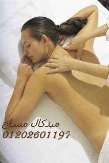 """ميديكال مساج لعلاج الفقرات وشد العضلات 01279076580"""",,,"""