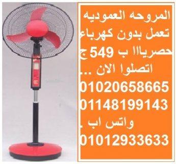 المروحه العموديه  الشحن   تعمل بدون كهرباء وبها كشاف