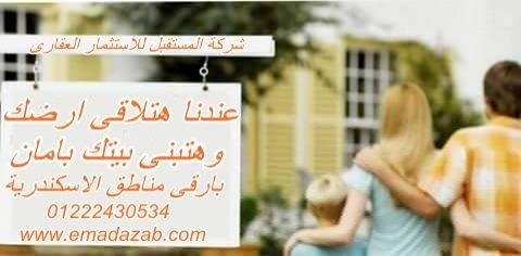 شركة المستقبل للتنمية العقارية تجار اراضى بالاسكندرية