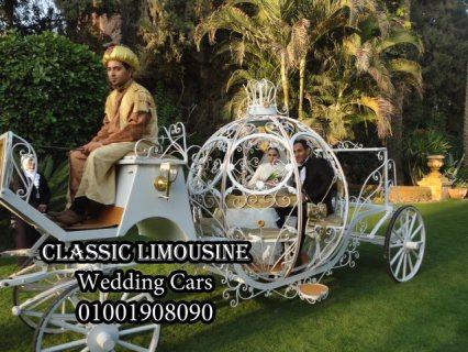 #سندريلا لزفاف العروسين