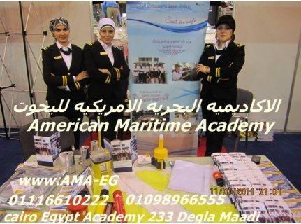 الاكاديميه البحريه التجاريه American Maritime Academy