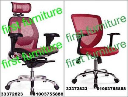 شركة فرست لكراسي المكاتب ، افضل اسعار