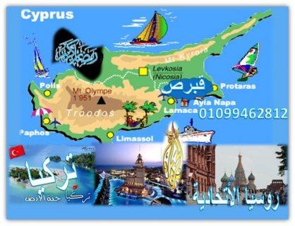 العرض المميز بخصومات رمضان احصل على تأشيرتك الى ((قبرص اليونانيه
