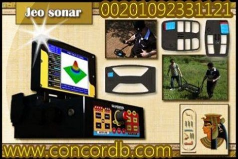 افضل اجهزة كشف الذهب للبيع في مصر00201092331121