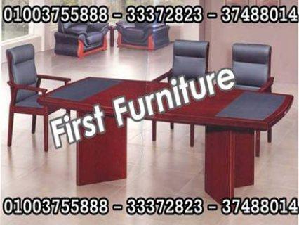 طاولات اجتماعات للشركات والمكاتب_ فرش كامل للمقرات مـن فرست فرنتشر