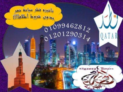 بادر بالحجز ..لتأشيره قطر سياحة شهر واستلمها فى اقل من 4 ايام لل