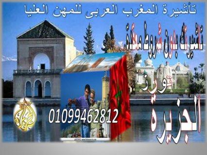 تأشيرة المغرب العربى للمهن والمؤهلات العليا بدون أى أجراءات معقد