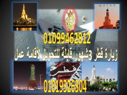 زيارة قطر 3 شهور .خذ فرصتك فى البحث عن وظيفة أحلامك هتسافر فى 4