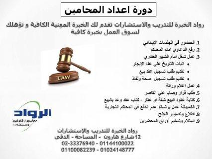 وظائف محامين