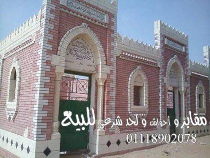 مقابر للبيع بمدينة العبور