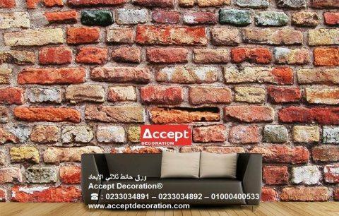 ورق حائط ثلاثي الابعاد - احجار