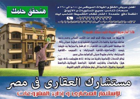 دبلكس  للبيع بمدينة الشروق 386+ 125 حديقة    م الحى الرابع بجوار