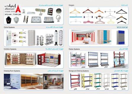 تجهيز المحلات التجارية