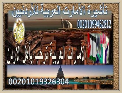 تأشيرة الأمارت 3 شهور لأهل الأردن ( للسيدات والرجال ) تنفذ فى اس