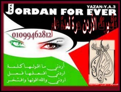 أقامة لمدة سنة بالأردن أستلمها فى مدة لا تزيد عن 25 يوم