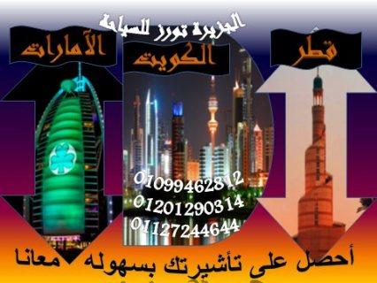 هل تود زياره دولة الكويت او دوله الامارات او دوله قطر 3 شهور ..ب
