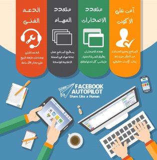 برنامج Facebook Autopilot للنشر التلقائي